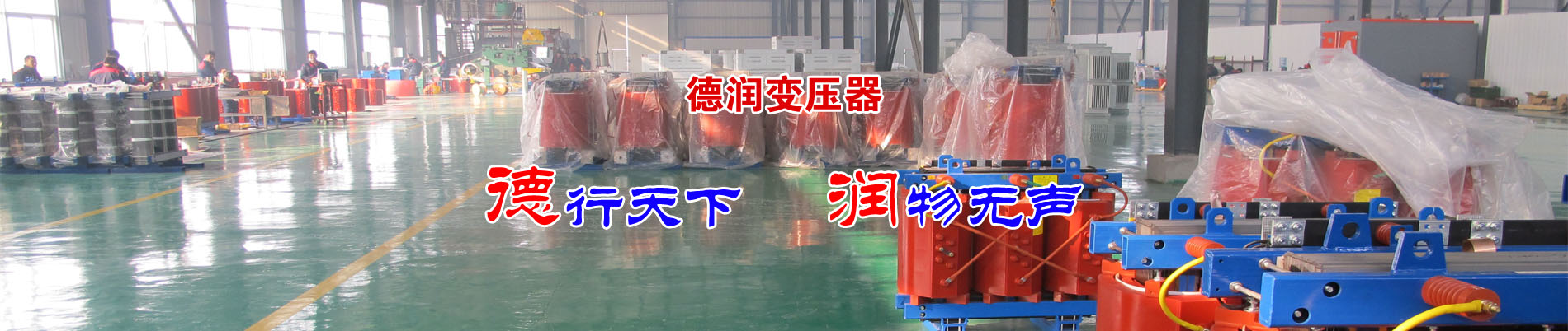 干式变压器厂