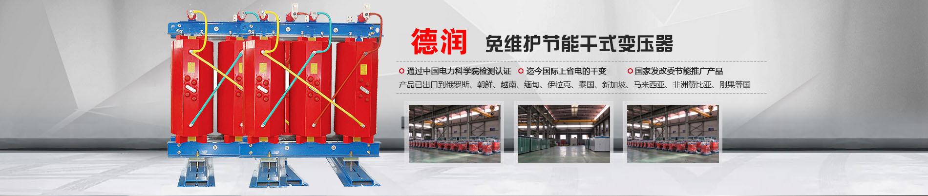 干式变压器厂家